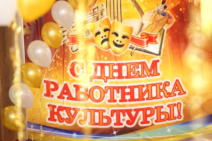 Поздравление работнику культуры с днём рождения в прозе