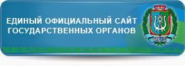 Единый официальный сайт государственных органов Ханты-Мансийского автономного округа - Югры.